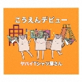 こうえんデビュー [CD+DVD+タオル]<完全生産限定盤>