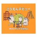 こうえんデビュー [CD+DVD]<初回限定盤>