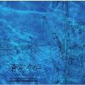 蒼穹のファフナー THE BEYOND Original Soundtrack vol.2 [CD+DVD]