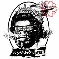 パンクロックの奴隷 [CD+DVD]