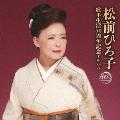 松前ひろ子 歌手生活50周年記念アルバム