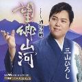 望郷山河 C/W 酒場の噂 [CD+DVD]<プレミアム盤>