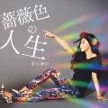 薔薇色の人生/きみと恋のままで終われない いつも夢のままじゃいられない [CD+DVD]<初回限定盤B>