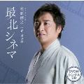最北シネマ C/W 花、闌の時 [CD+DVD]
