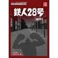 鉄人28号 HDリマスター DVD-BOX2 [5DVD+CD]