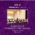 吉田正:交響組曲「東京シンフォニー」