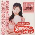 月刊「お姉ちゃんといっしょ」11月号