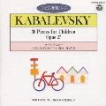 カバレフスキー:こどものためのピアノ小曲集 Op.27(CDピアノ教則シリーズ)
