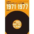 洋楽ロック&ポップス・アルバム名鑑 VOL.2 1971-1977