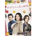 かぼちゃの花の純情 DVD-BOXIII