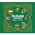 ゼルダの伝説 夢をみる島 オリジナルサウンドトラック<初回数量限定盤>
