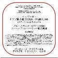 モーツァルト: ピアノ協奏曲第20番 (カデンツァ: C.H.ライネッケ)