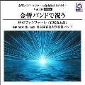 金管バンドで祝う「碧のファンファーレ」: 金管バンドコンクール自由曲ライブラリー Vol.10 【特別版】