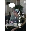 去年ルノアールで 1 ~深煎りブレンド~ DVD
