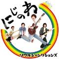 にじのわ [CD+DVD]