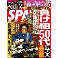 SPA! 2017年9月19日・26日合併号