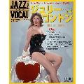 ジャズ・ヴォーカル・コレクション 42巻 ジュリー・ロンドンVol.2 2017年12月26日号 [MAGAZINE+CD]