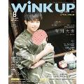 WINK UP 2018年8月号