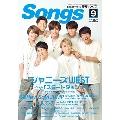 月刊SONGS 2018年9月号 Vol.189