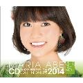 阿部マリア AKB48 2014 卓上カレンダー