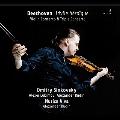 ベートーヴェン: ヴァイオリン協奏曲/三重協奏曲