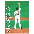 菅野智之(読売ジャイアンツ) カレンダー 2020 Calendar