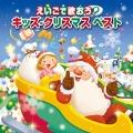 えいごで歌おう! キッズ・クリスマス ベスト