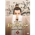 琅邪榜~麒麟の才子、風雲起こす~ DVD-BOX1