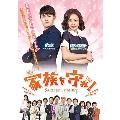 家族を守れ DVD-BOX3