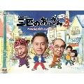 三匹のおっさん3~正義の味方、みたび!!~ DVD-BOX