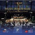 MUSIC FOR SENDAI 仙台フィルのためのコンサート