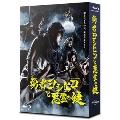 勇者ヨシヒコと悪霊の鍵 Blu-rayBOX [5Blu-ray Disc+CD]