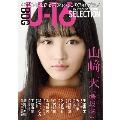 BIG ONE GIRLS 1月号増刊「U-16 SELLECTION」