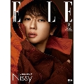 ELLE JAPON 2021年9月号増刊<Nissy特別版>