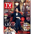 TVガイド 関東版 2021年9月10日号