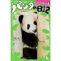 パンダのシャンシャン日記 どうぶつの飼育員さんになりたい!