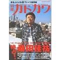 桑田佳祐 / 別冊カドカワ