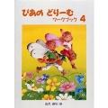 ぴあの どりーむ ワークブック 4