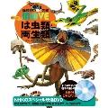 講談社の動く図鑑MOVE は虫類・両生類 [BOOK+DVD]