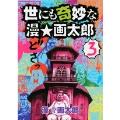 世にも奇妙な漫☆画太郎 3