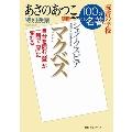 別冊NHK100分de名著 読書の学校あさのあつこ 特別授業『マクベス』
