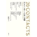 20 CONTACTS 消えない星々との短い接触 20 CONTACTS:A Series of Interviews with Indelible Stars