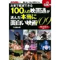 お家で鑑賞できる 100人の映画通が選んだ本当に面白い映画。109