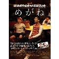 TBSラジオ『JUNK おぎやはぎのメガネびいき』オフィシャルブック『めがね』