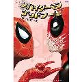 スパイダーマン/デッドプール: サイドピース