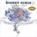 DISNEY GIRLS Coloring BookFlowers Special Edition