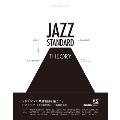 ジャズ・スタンダード・セオリー [BOOK+CD]