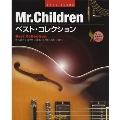 ギターで歌う Mr.Children 「ベスト100曲集」