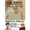 村上龍と坂本龍一 21世紀のEV.Cafe