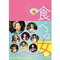 映画 『食べる女』オフィシャルブック